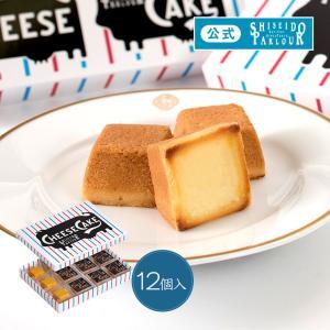 資生堂パーラー チーズケーキ12個入 父の日 プレゼント チーズ 東京・銀座 ギフト スイーツ