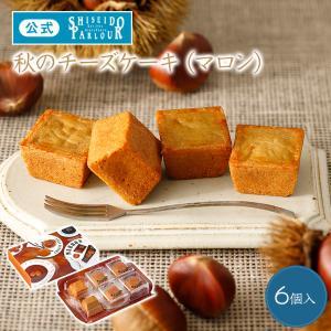 資生堂パーラー 秋のチーズケーキ(マロン) 6個入 プチギフト チーズケーキ プレゼント ギフト shiseido-parlour