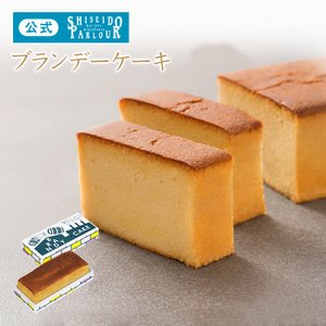 資生堂パーラー ブランデーケーキ 東京・銀座 ケーキ ギフト...