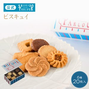資生堂パーラー ビスキュイ20枚入 東京・銀座 ビスケット ...