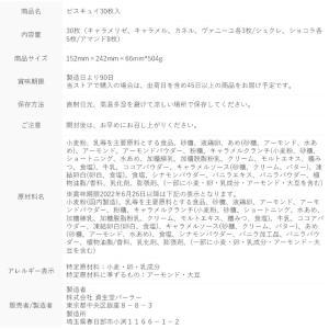 お中元 ギフト 資生堂パーラー ビスキュイ30枚入 東京・銀座 クッキー ビスケット お菓子 shiseido-parlour 04