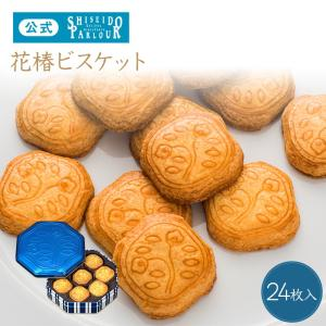 まるで洋菓子の原形のような、シンプルなレシピのビスケットこそ、 昭和初期から誇りを持ってつくり続けて...