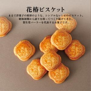 お中元 ギフト 資生堂パーラー 花椿ビスケット24枚入 クッキー 銀座 お土産|shiseido-parlour|02