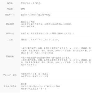 お中元 ギフト 資生堂パーラー 花椿ビスケット24枚入 クッキー 銀座 お土産|shiseido-parlour|04
