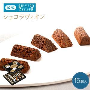 お歳暮 ギフト 資生堂パーラー ショコラヴィオン15個入 お祝い チョコレート 個包装
