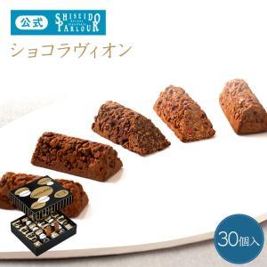 お歳暮 ギフト 資生堂パーラー ショコラヴィオン30個入 お祝い チョコレート 個包装