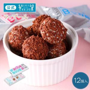 敬老の日 資生堂パーラー ラ・ブール12個入 東京・銀座 チョコレート ギフト 季節限定