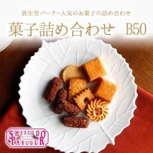 資生堂パーラー 菓子詰め合わせ B50【東京・銀座】【クッキー 詰め合わせ ギフト】【送料無料】