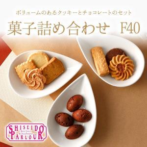 資生堂パーラー 菓子詰め合わせ F40【東京・銀座】【クッキー 詰め合わせ ギフト】