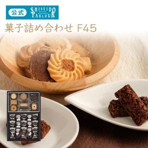 資生堂パーラー 菓子詰め合わせ F40 チョコ クッキー ギフト お菓子 個包装 詰め合わせ|shiseido-parlour