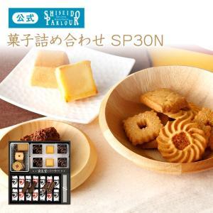 資生堂パーラー 菓子詰め合わせ SP30N スイーツセット お菓子 ギフト 個包装 詰め合わせ|shiseido-parlour