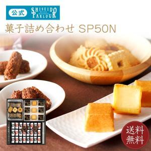 資生堂パーラー 菓子詰め合わせ SP50N 送料無料 人気 お菓子 ギフト 個包装 詰め合わせ|shiseido-parlour