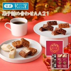 資生堂パーラー 菓子詰め合わせAA21 ギフト  プレゼント ギフトセット お菓子 個包装 詰め合わせ|shiseido-parlour