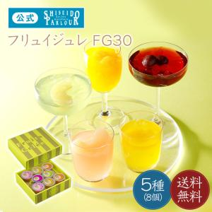 資生堂パーラー フリュイジュレ8個入 FG30 お中元 送料...