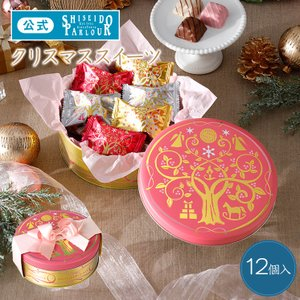 資生堂パーラー クリスマススイーツ 12個入 クリスマス 限定 ギフト スイーツ パーティー チョコレート