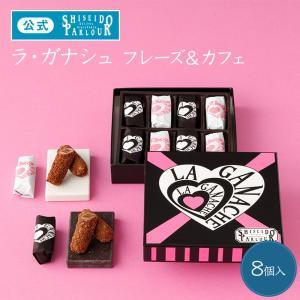 資生堂パーラー ラ・ガナシュ8個入 フレーズ&カフェ プチギフト チョコレート バレンタイン