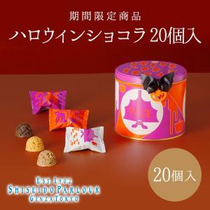 資生堂パーラー ハロウィンショコラ20個入 ハロウィン ホームパーティー イベント チョコ アソート ギフト プレゼント お菓子 東京・銀座 スイーツ