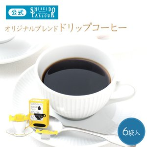 資生堂パーラー オリジナルブレンド ドリップコーヒー 東京・...
