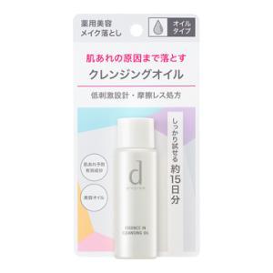 資生堂 d プログラム    エッセンスイン クレンジングオイル (トライアルサイズ)|shiseidou-plus