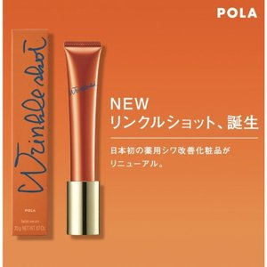 【卸売】【医薬部外品】 ポーラ リンクルショット メディカル セラム N (美容液/シワケア) 20g|shiseidou-plus