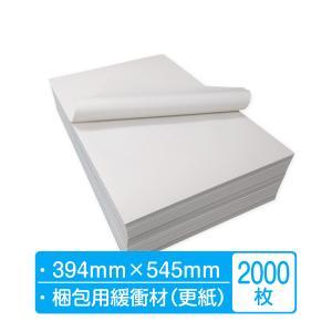 梱包 緩衝材 ボーガスペーパー シート 394mm×545mm 2000枚 (1000枚×2包×1箱) shisenkan2010