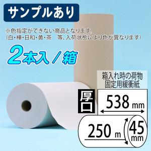 梱包 緩衝材 ボーガスペーパー ロール 厚口タイプ 幅538mm×250m巻 2本 (2本×1箱) shisenkan2010
