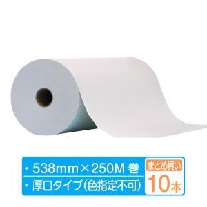 梱包 緩衝材 ボーガスペーパー ロール 厚口タイプ 幅538mm×250m巻 10本まとめ買い(2本×5箱) shisenkan2010