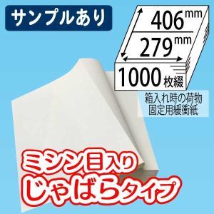 梱包 緩衝材 ボーガスペーパー じゃばらくん 406mm×279mm 1,000枚綴り 1箱 shisenkan2010