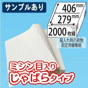 梱包 緩衝材 ボーガスペーパー じゃばらくん 406mm×279mm 2,000枚綴り 1箱 shisenkan2010