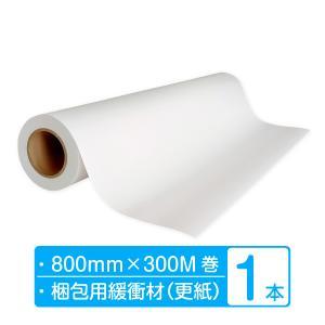 梱包 緩衝材 ボーガスペーパー ワイドロール 幅800mm×300m巻 1本 (1本×1箱) shisenkan2010