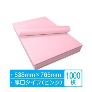 梱包 緩衝材 ボーガスペーパー シート 厚口 指定色【ピンク】 538mm×765mm 1000枚 (500枚×2包×1箱) shisenkan2010