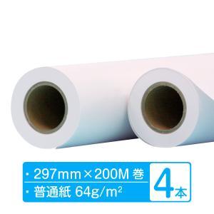 普通紙ロール 297mm×200m 64g 4本 (4本×1箱)|shisenkan2010
