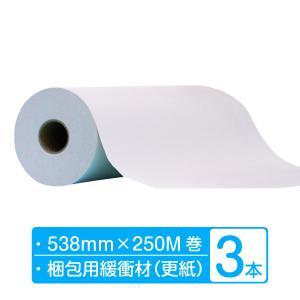 梱包 緩衝材 ボーガスペーパー ロール 幅538mm×250m巻 3本 (3本×1箱) shisenkan2010