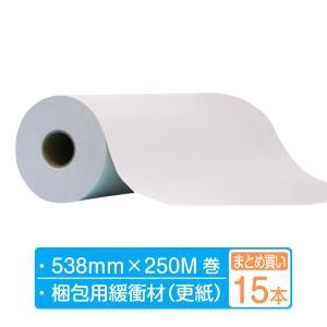 梱包 緩衝材 ボーガスペーパー ロール 幅538mm×250m巻 15本まとめ買い (3本×5箱) shisenkan2010