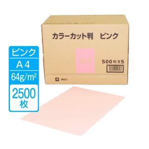 カラーカット判(ピンク) A4サイズ 64g 2500枚 (500枚×5冊×1箱)|shisenkan2010