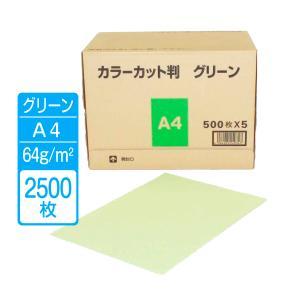 カラーカット判(グリーン) A4サイズ 64g 2500枚 (500枚×5冊×1箱)|shisenkan2010