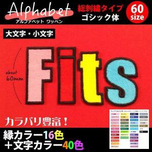 アルファベット1文字 アイロン ワッペン(オーダー総刺繍/ゴシック体/60mm)|shishuatelier
