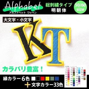 総刺繍アルファベット(明朝体 60mm)オーダー1文字ワッペン/42色/アイロン接着 オリジナル・ユニフォームのネーム(名入れ)に|shishuatelier