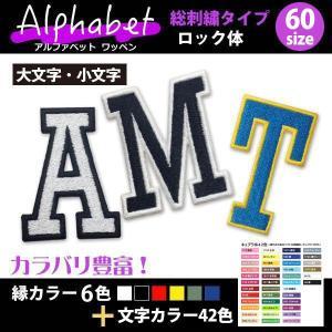 総刺繍アルファベット(ロック体60mm)オーダー1文字ワッペン/42色/アイロン接着 オリジナル・ユニフォームのネーム(名入れ)に|shishuatelier