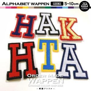 総刺繍アルファベット(ロック体50mm)オーダー1文字ワッペン/42色/アイロン接着 オリジナル・ユニフォームのネーム(名入れ)に|shishuatelier