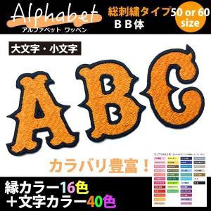 総刺繍アルファベット(BB体 60mm)オーダー1文字ワッペン/42色/アイロン接着 オリジナル・ユニフォームのネーム(名入れ)に|shishuatelier