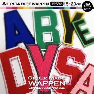 アルファベット1文字 アイロン ワッペン(オーダーふち刺繍/ブロック体/80mm)|shishuatelier