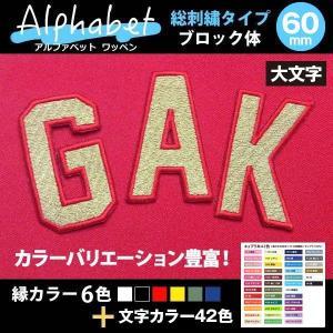 総刺繍アルファベット(ブロック体60mm)オーダー1文字ワッペン/42色/アイロン接着 オリジナル・ユニフォームのネーム(名入れ)に|shishuatelier