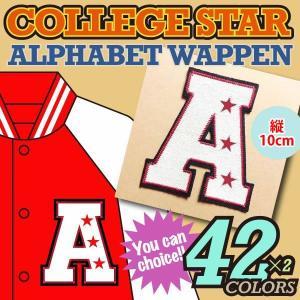 カレッジスター 10cm 総刺繍オーダー アルファベット アイロン接着ワッペン/スタジャン、パーカー、トレーナーに|shishuatelier