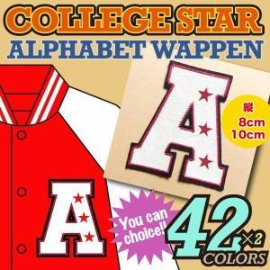 カレッジスター 8cm 総刺繍オーダー アルファベット アイロン接着ワッペン/スタジャン、パーカー、トレーナーに|shishuatelier