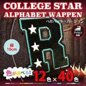 ベルベットカレッジスター 10cm ふち刺繍オーダー アルファベット アイロン接着ワッペン/スタジャン、パーカー、トレーナーに|shishuatelier