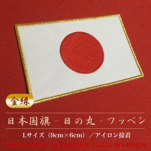 金縁 日の丸 刺繍ワッペン 日本国旗 Lサイズ(9cm×6cm)|shishuatelier