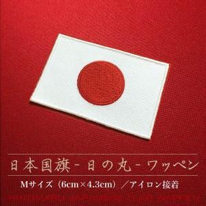 日の丸 刺繍ワッペン 日本国旗 Mサイズ(6.5cm×4.3cm)|shishuatelier