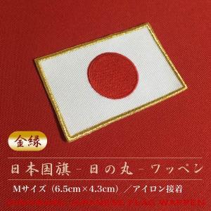 金縁 日の丸 刺繍ワッペン 日本国旗 Mサイズ(6.5cm×4.3cm)|shishuatelier