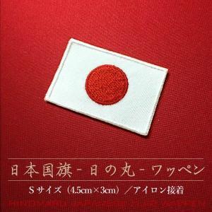 日の丸 刺繍ワッペン 日本国旗 Sサイズ(4.5cm×3cm)|shishuatelier